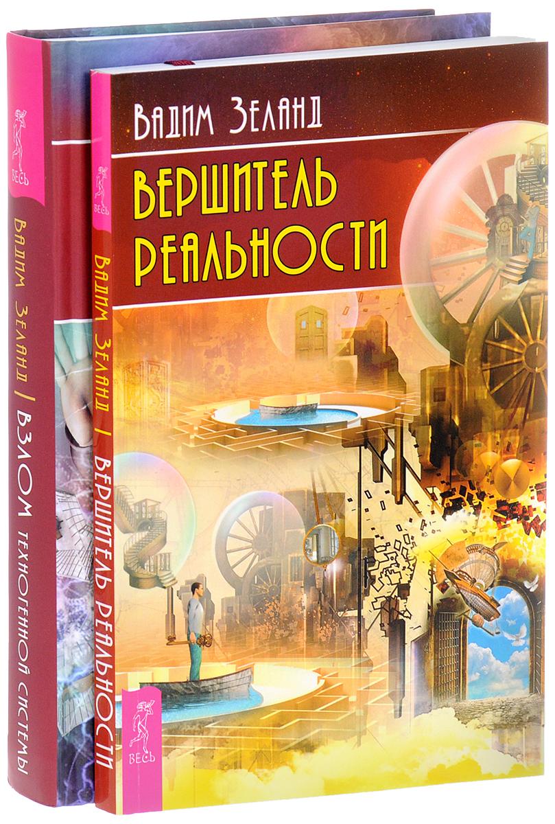 Взлом техногенной системы. Вершитель реальности (комплект из 2 книг). Вадим Зеланд