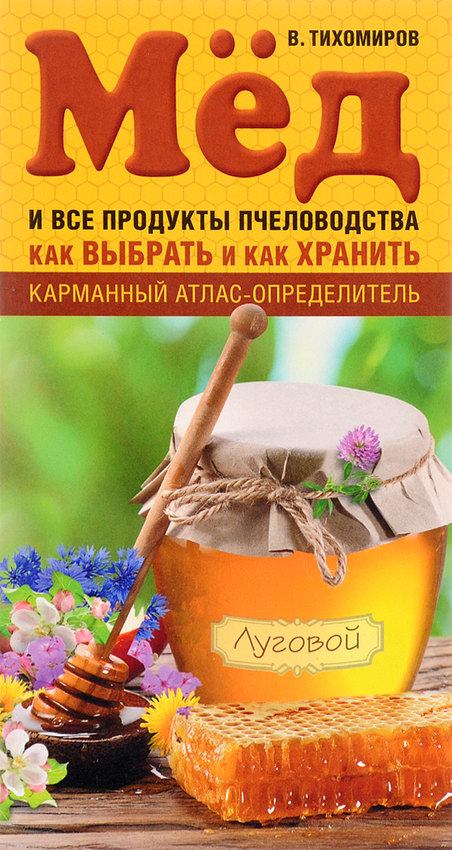Вадим Тихомиров Мед и все продукты пчеловодства. Как выбрать и как хранить кремacne med купить в магазине