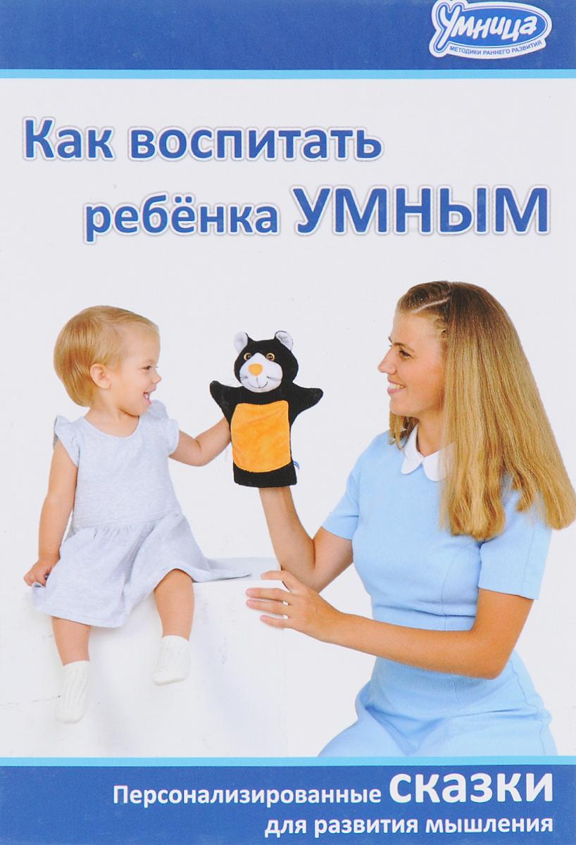Как воспитать ребёнка умным. Персонализированные сказки для развития мышления
