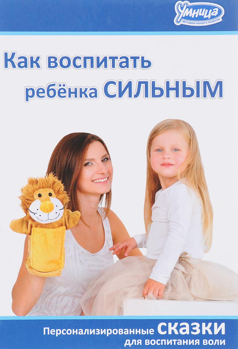 Как воспитать ребёнка сильным. Персонализированные сказки для воспитания воли
