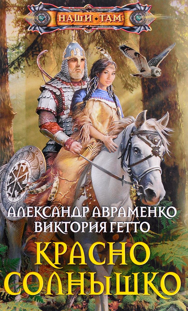 Александр Авраменко, Виктория Гетто Красно солнышко doro doro a whiter shade of pale
