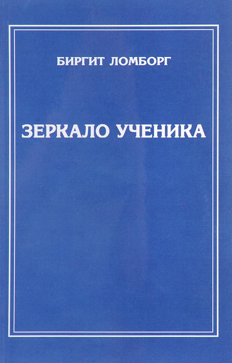 Зеркало ученика. Книги 1-2. Биргит Ломборг