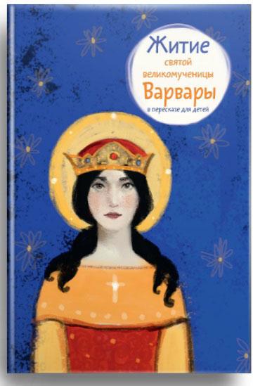 Житие святой великомученицы Варвары в пересказе для детей. Л. И. Фарберова