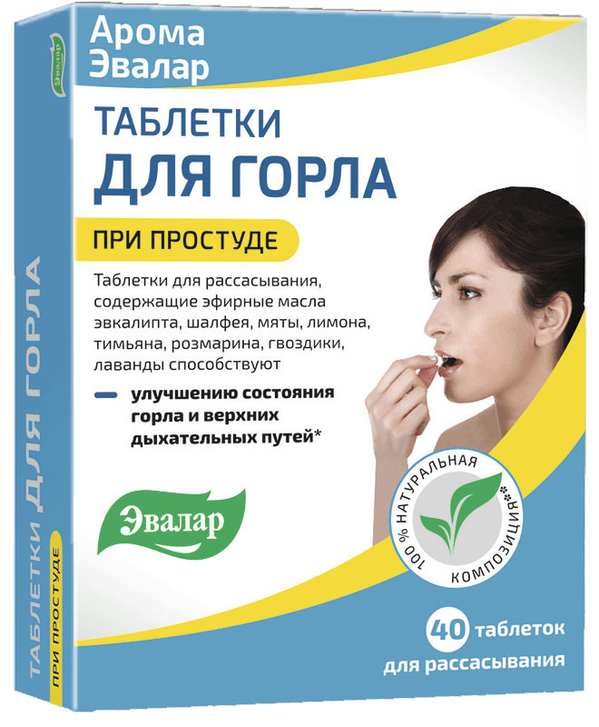 Таблетки для горла Арома Эвалар При простуде, 40 таблеток для рассасывания4602242008835Способствуют улучшению состояния горла и верхних дыхательных путей. Эфирные масла, входящие в состав Арома Эвалар, способствуют снятию раздражения в горле, облегчают дыхание, укрепляют иммунитет. Масло гвоздики обладает антибактериальным, противовирусным действием.Лаванда обладает выраженной противовоспалительной активностью. Ароматерапия с применением лаванды в профилактических целях способствует снижению уровня заболеваемости острыми респираторными заболеваниями (ОРЗ) и гриппом в детских дошкольных коллективах, школах, на производстве в основном за счет снижения микробно-вирусной обсемененности воздуха помещений, повышения неспецифической резистентности организма и его иммунологической реактивности. Масло лимона обладает бактерицидным, вируцидным, антиоксидантным действием. Используется для профилактики ОРЗ и гриппа. Эфирное масло розмарина проявляет выраженные противомикробные свойства, высокую антиоксидантную активность. При воспалении дыхательных органов хорошо действуют ингаляции эфирного масла. Эфирное масло эвкалипта широко используется для ингаляции при заболеваниях верхних дыхательных путей, гнойных бронхитах, абсцессах легких.Товар не является лекарственным средством. Могут быть противопоказания и следует предварительно проконсультироваться со специалистом.