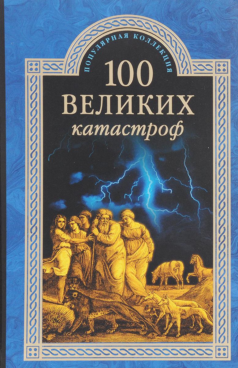 100 великих катастроф