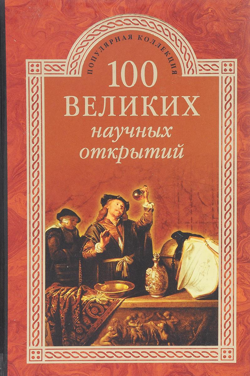 100 великих научных открытий низовский андрей юрьевич 100 великих археологических открытий 12