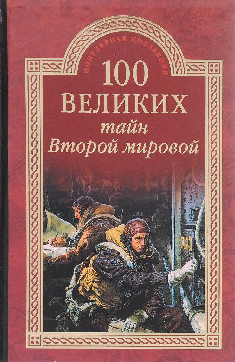 Zakazat.ru 100 великих тайн Второй мировой