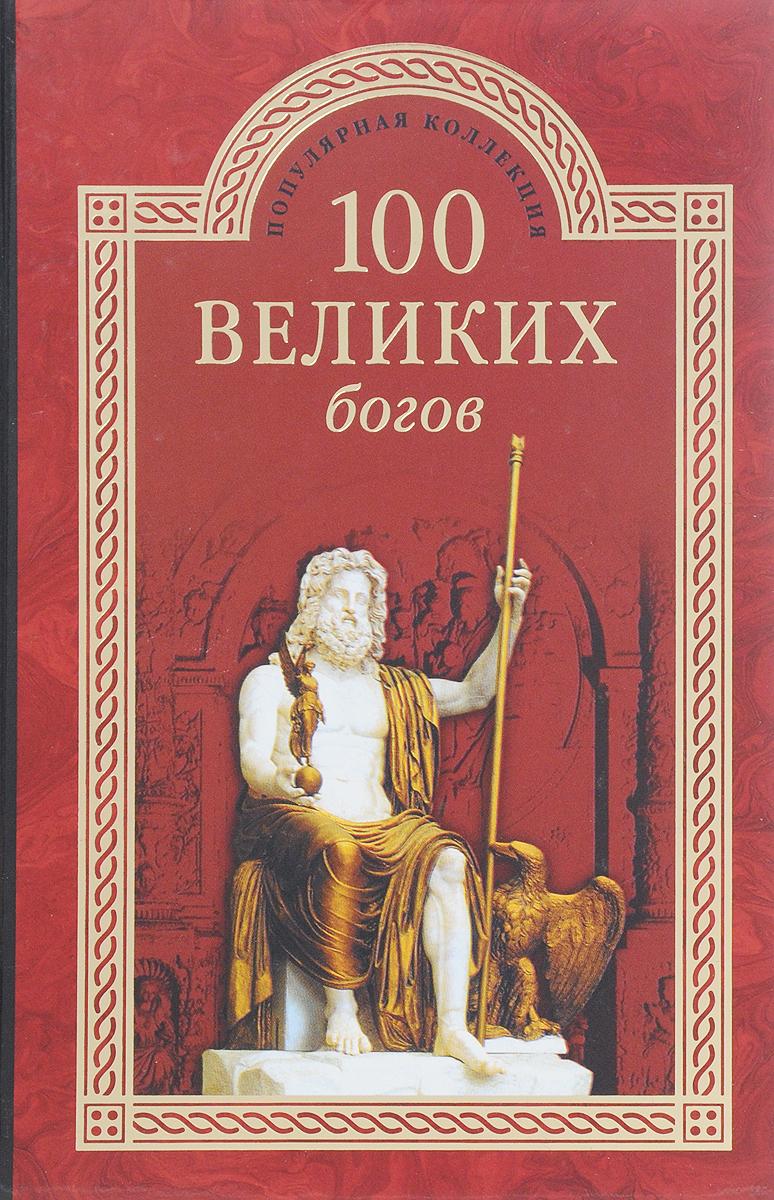 100 великих богов рудольф баландин 100 великих богов