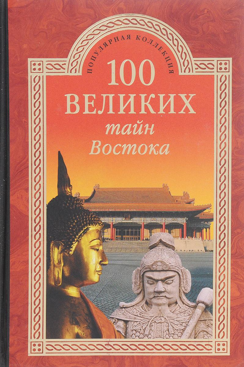 Zakazat.ru 100 великих тайн востока