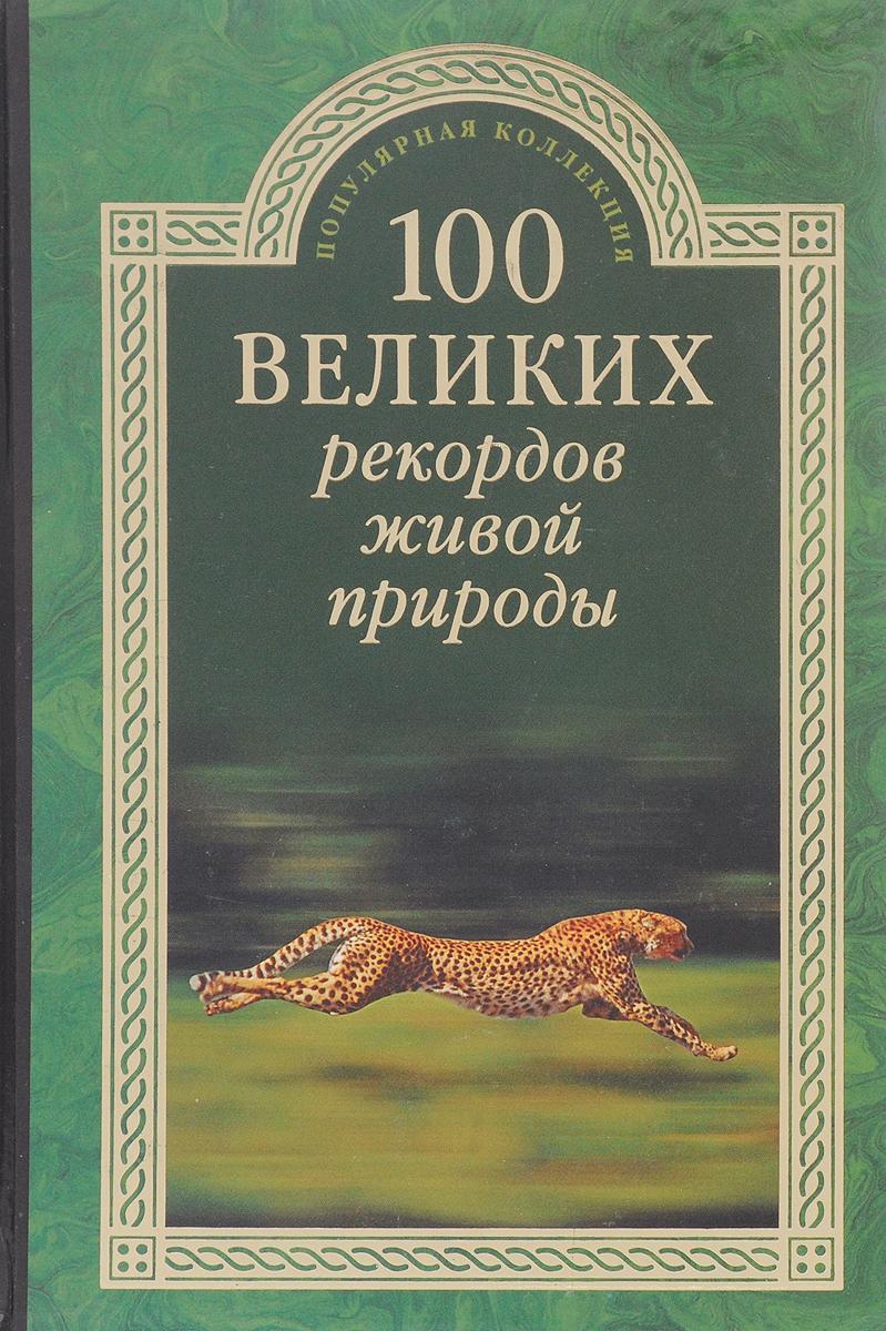 Zakazat.ru 100 великих рекордов живой природы