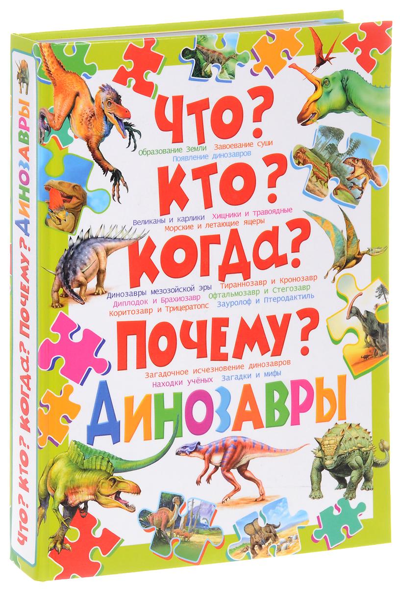 Что? Кто? Когда? Почему? Динозавры что кто когда почему динозавры