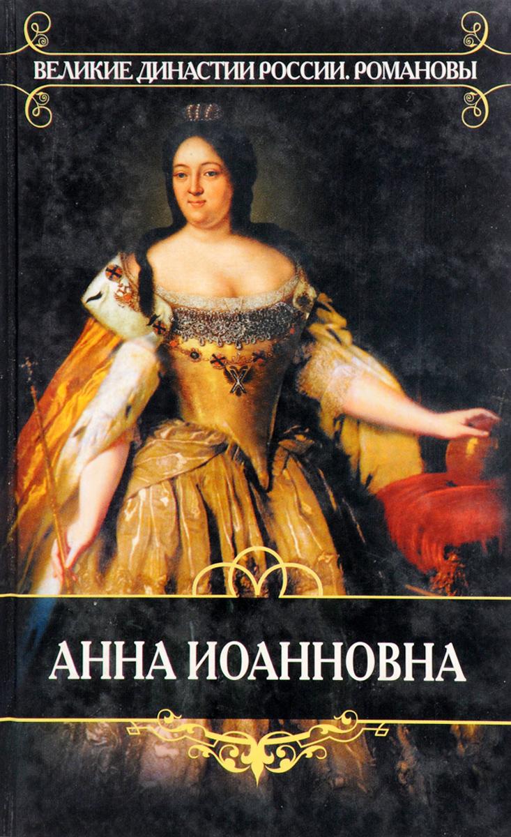 Анна Иоанновна х у фон бальтазар теология истории