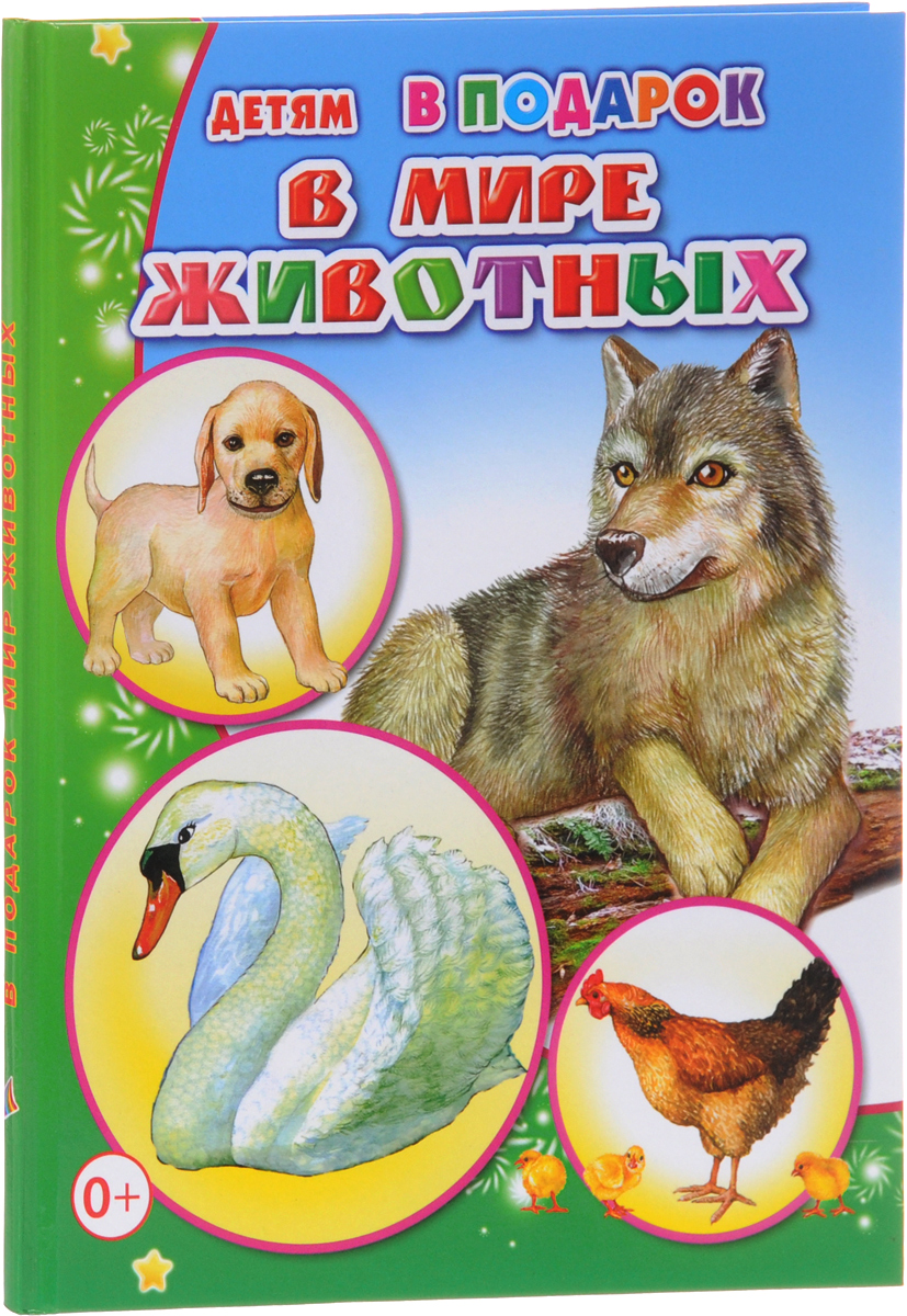 М . Чистякова В мире животных в мире людей и животных забавные истории и анекдоты