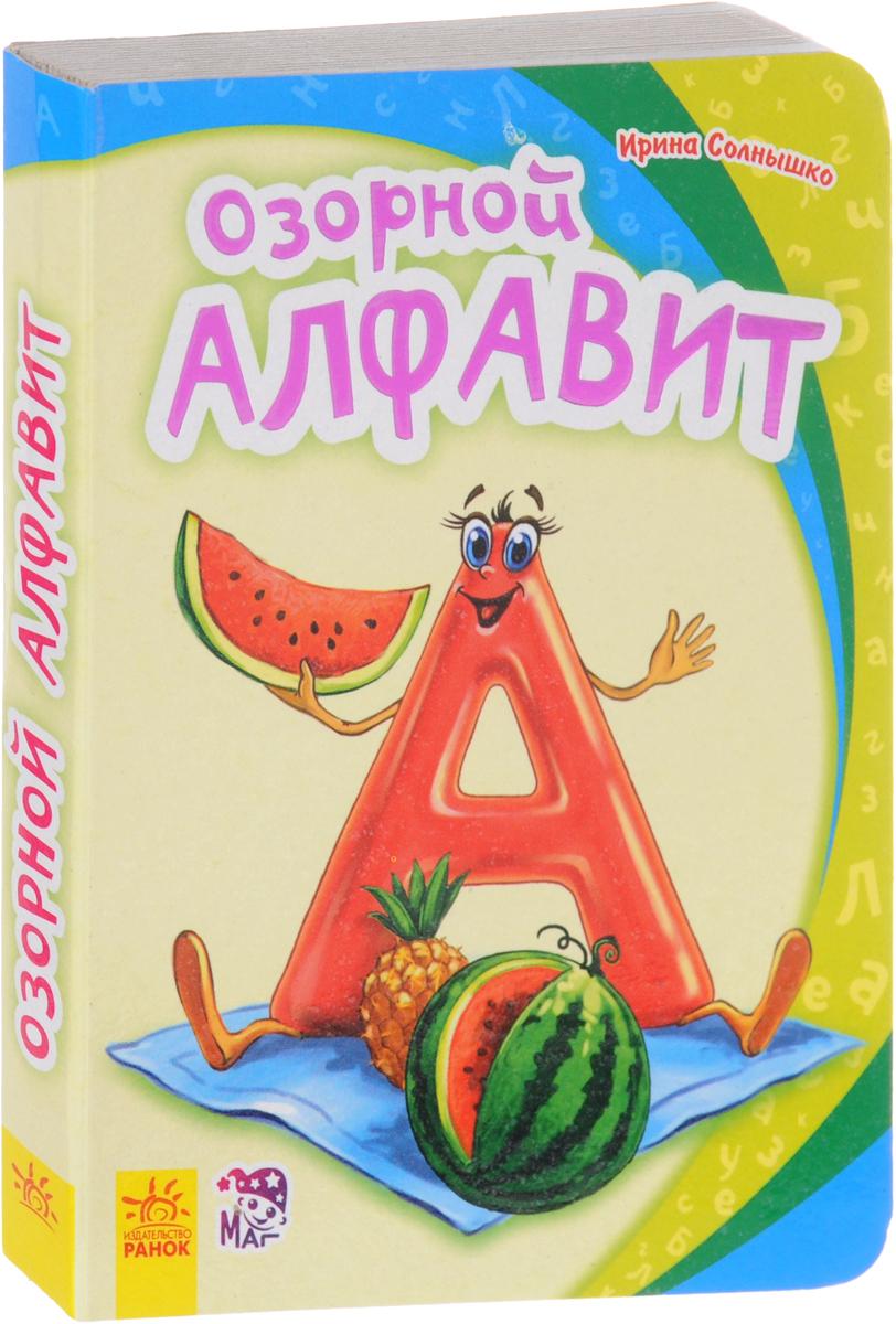Ирина Солнышко Озорной алфавит