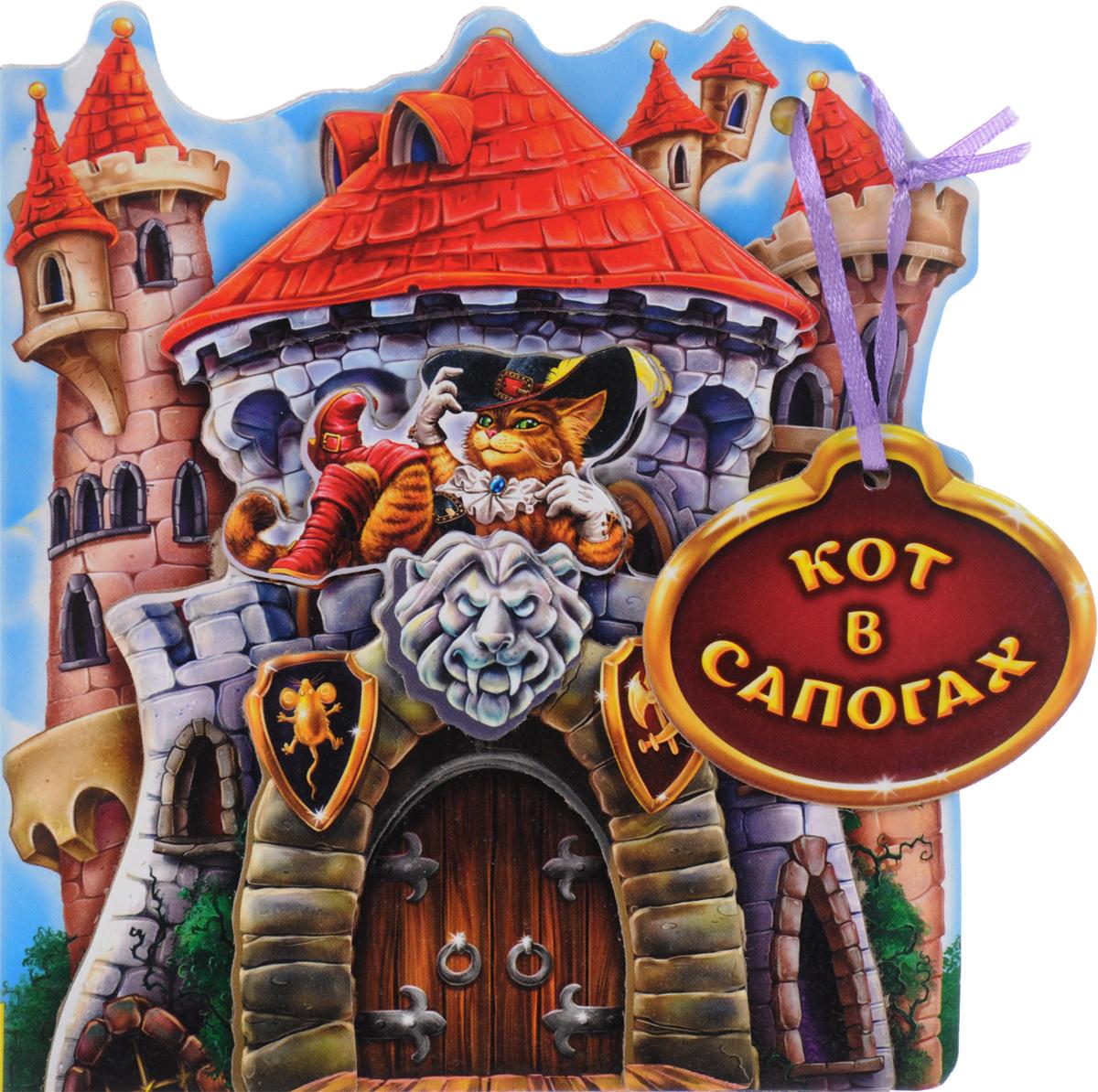 Шарль Перро Кот в сапогах аудиокнига шарль перро кот в сапогах волшебные сказки