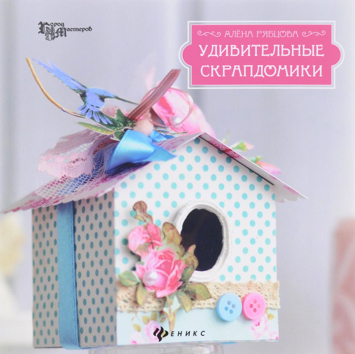 Алена Рябцова Удивительные скрапдомики алена рябцова бохо