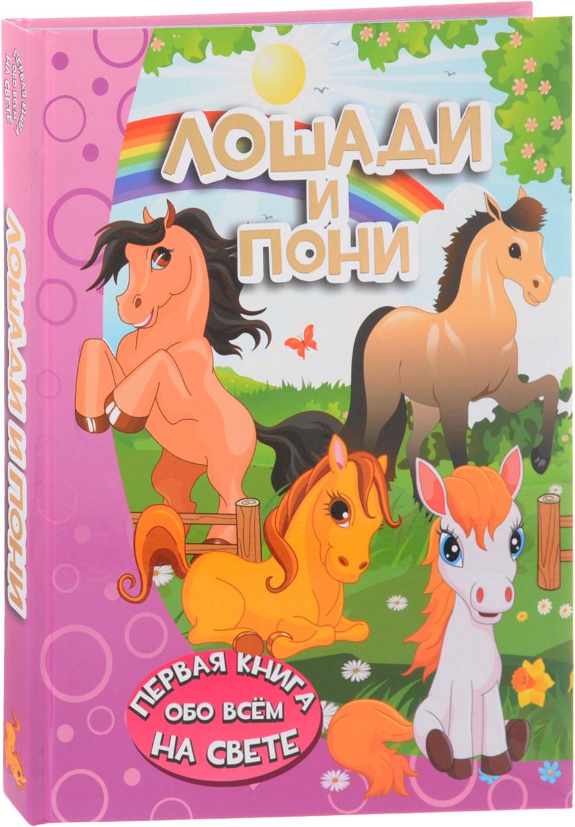 Барановская И.Г. Лошади и пони де ла бедуайер к лошади и пони энциклопедия для детей