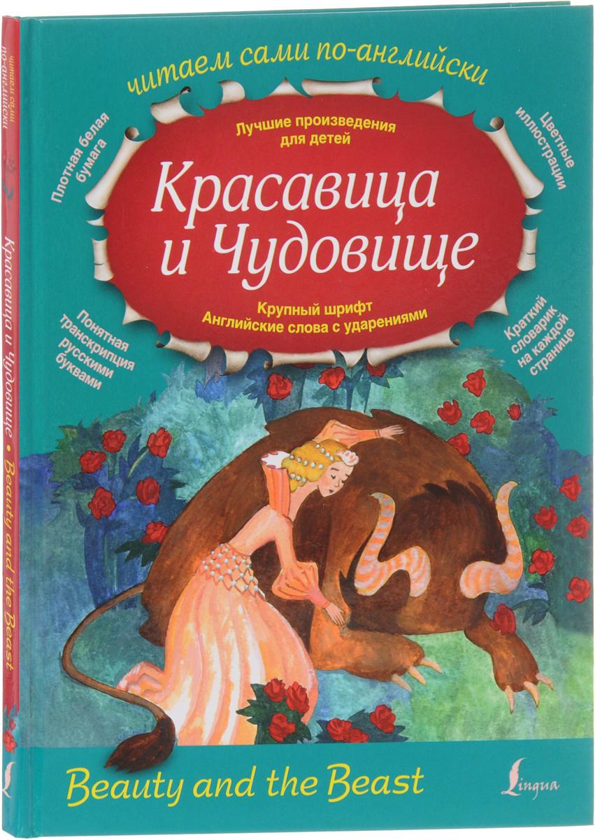 Селянцева Наталья Валерьевна Красавица и Чудовище красавица и чудовище dvd книга
