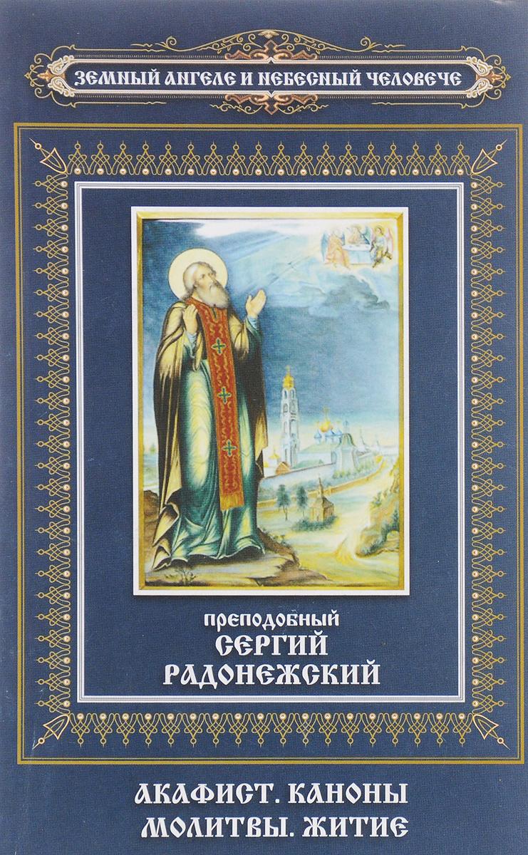 Преподобный Сергий Радонежский.  Акафист. Каноны. Молитвы. Житие