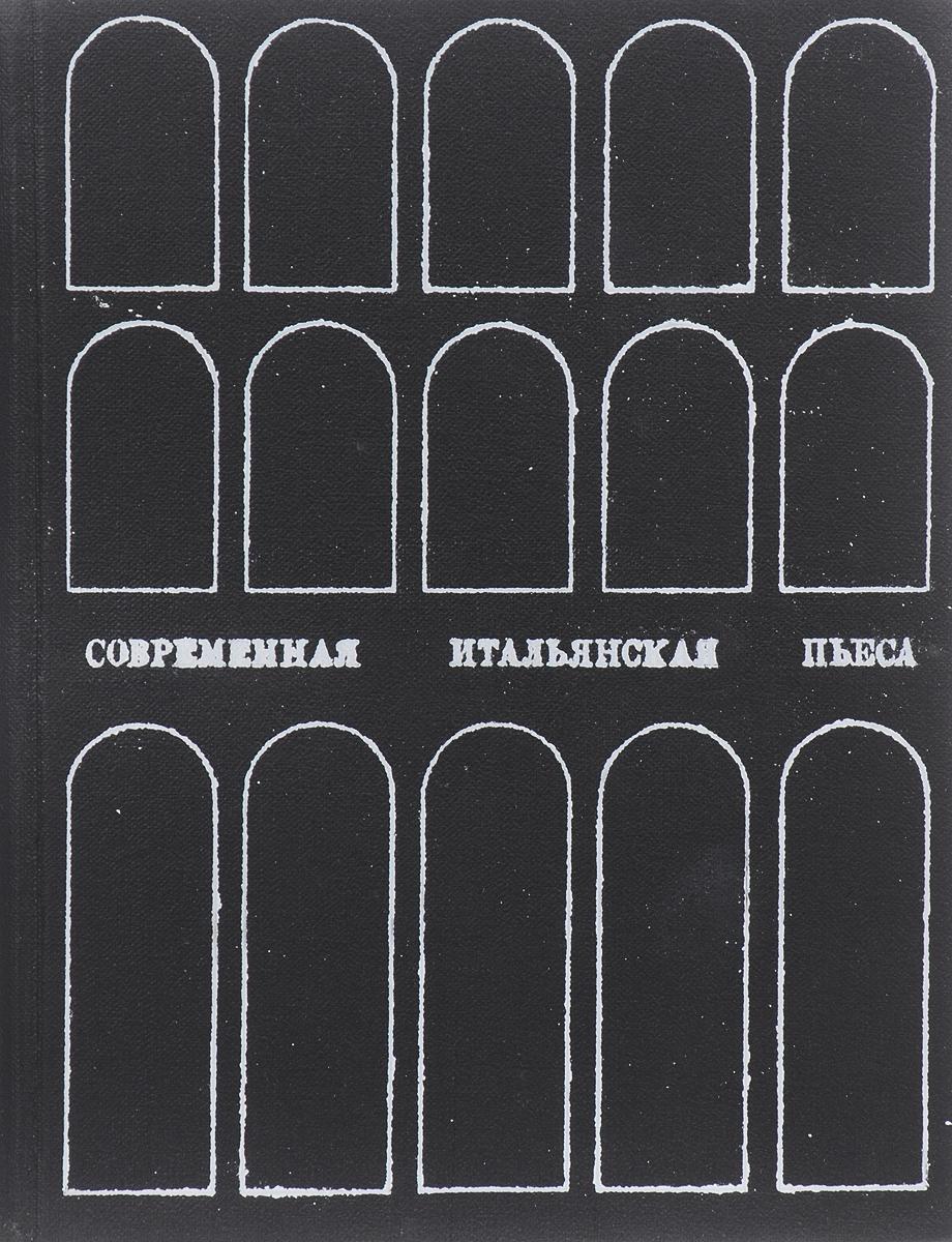 Современная итальянская пьеса московские воспоминания шестидесятых годов