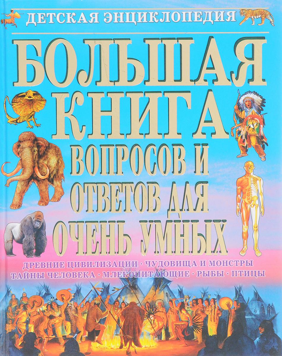 Большая книга вопросов и ответов для очень умных росмэн энциклопедия большая вопросов и ответов 19250
