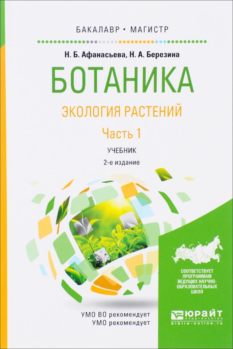 Ботаника. Экология растений. Учебник. В 2 частях. Часть 1