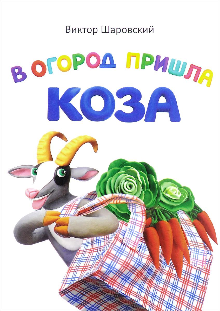 Виктор Шаровский В огород пришла коза наш огород