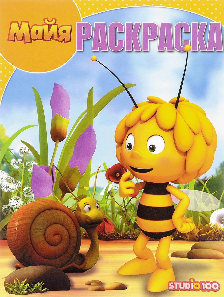 Пчелка Майя. Волшебная раскраска