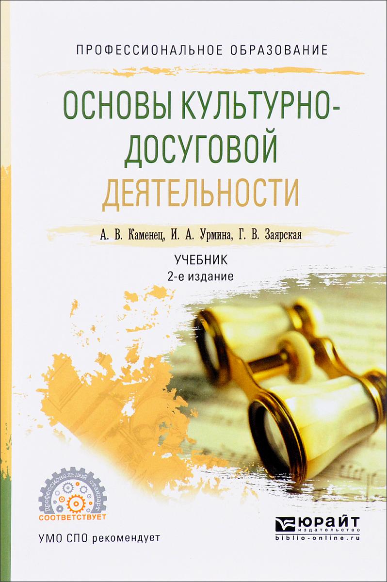 Основы культурно-досуговой деятельности. Учебник