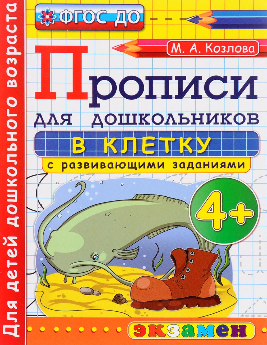М. А. Козлова Прописи в клетку с развивающими заданиями для дошкольников 4+ ISBN: 978-5-377-10773-6
