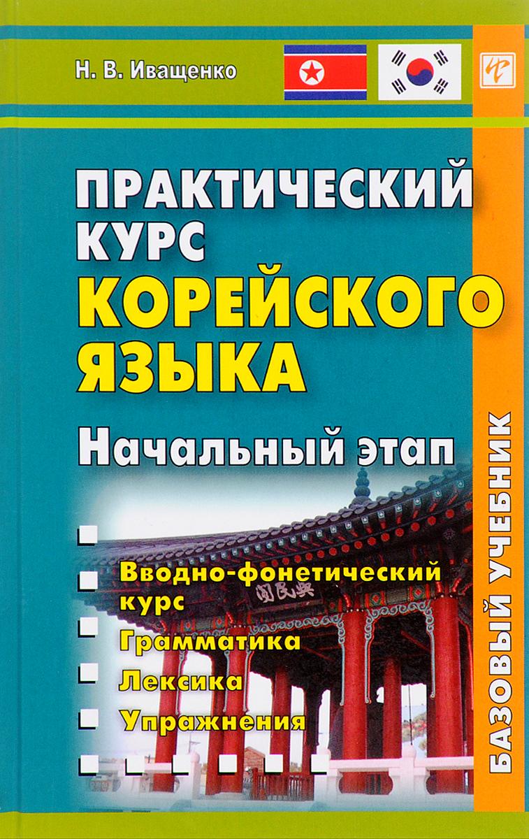 Практический курс корейского языка.  Начальный этап. (+ CD)
