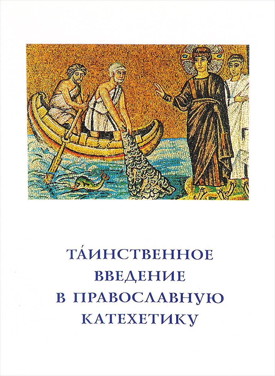 Священник Георгий Кочетков Таинственное введение в православную катехетику