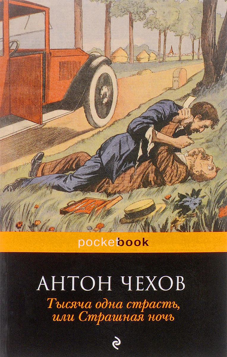 Антон Чехов Тысяча одна страсть, или Страшная ночь аудиокнига шб чехов рассказы