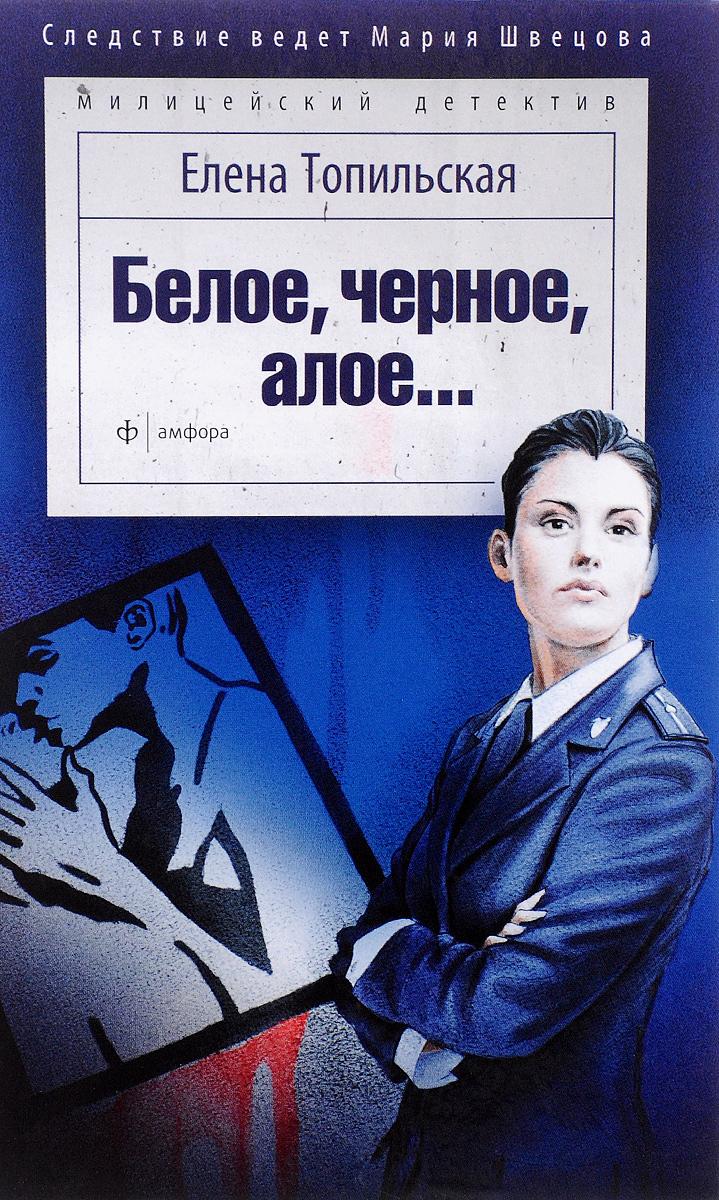 Елена Топильская Белое, черное, алое… junlinu черное и белое 43