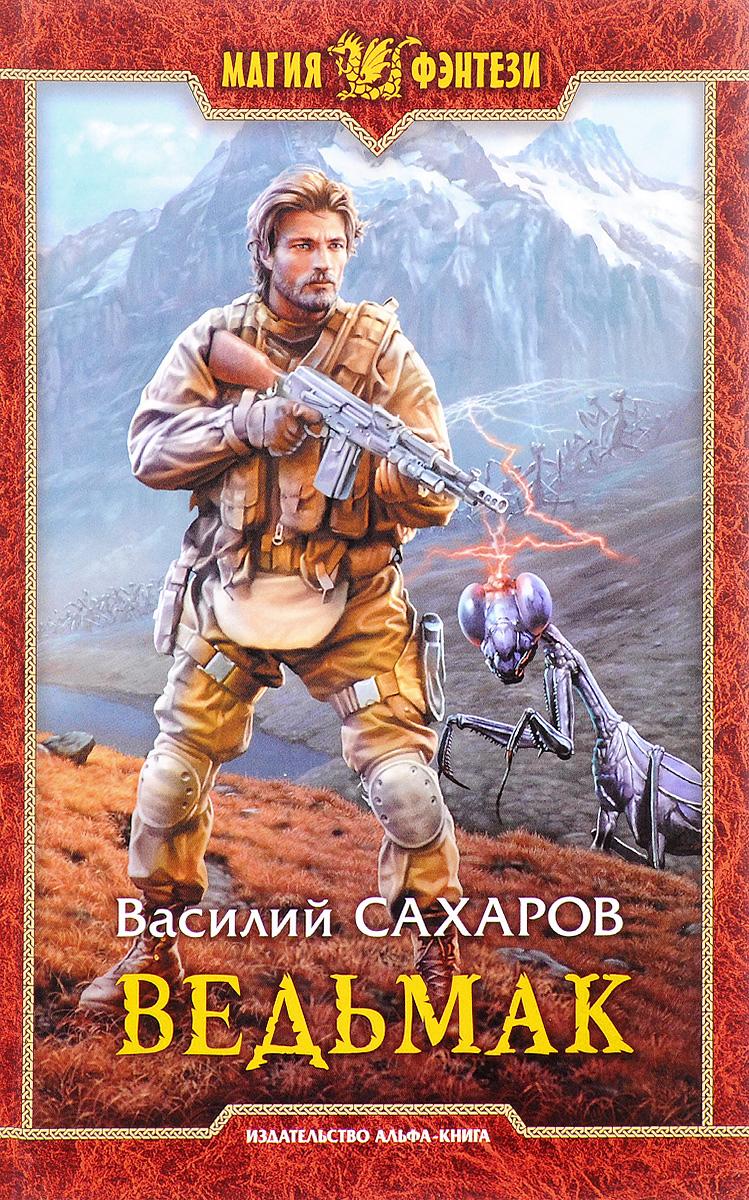 Василий Сахаров Ведьмак олег ольхов рыба морепродукты на вашем столе