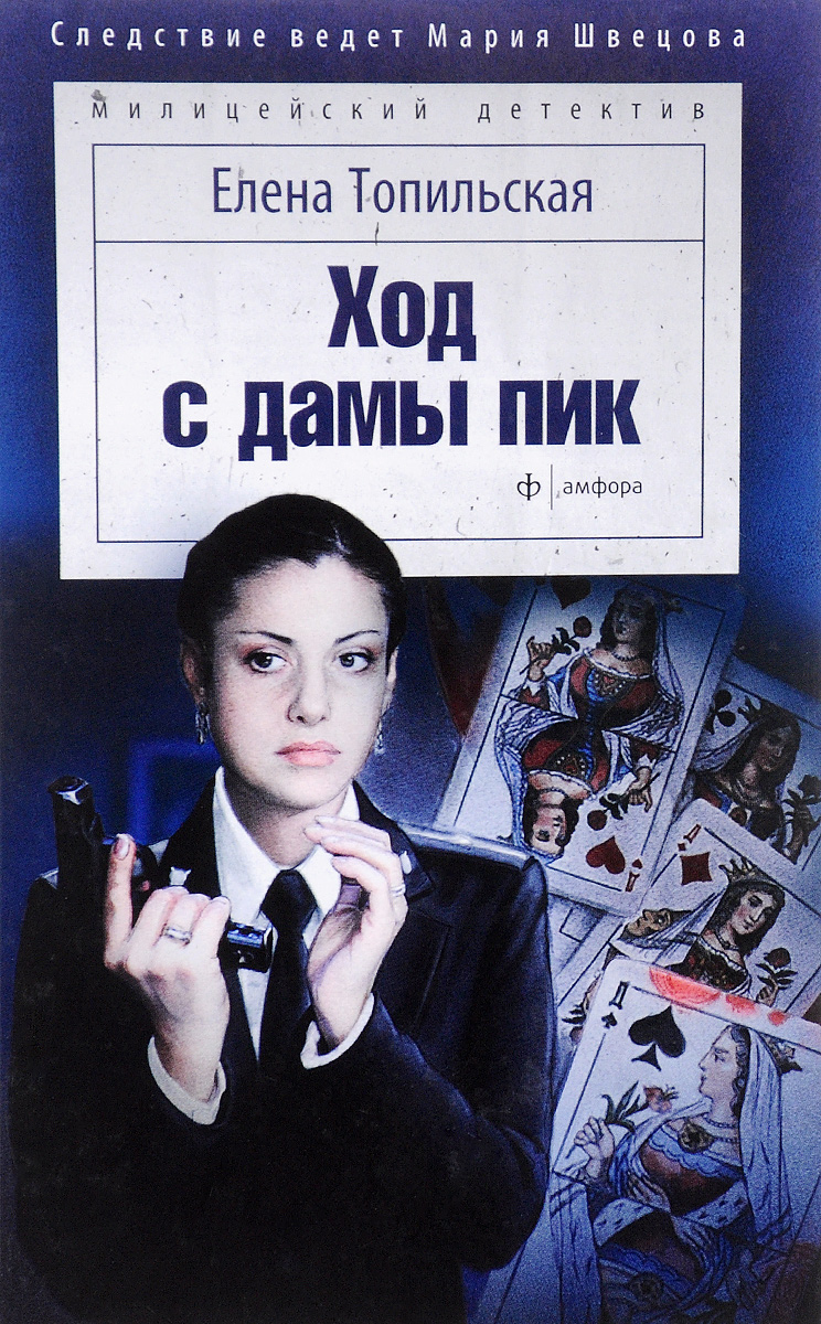 Елена Топильская Ход с дамы пик елена имена женщин россии