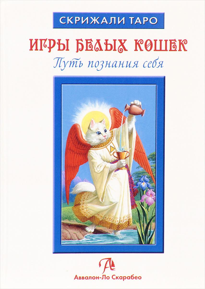 Юлия Юсупова Игры Белых кошек. Путь познания себя ciro marchetti tarot of dreams таро снов набор 83 карты с книгой на английском языке