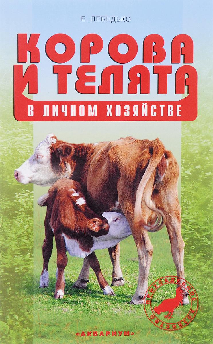 Е. Лебедько Корова и телята в личном хозяйстве. Выбор породы. Содержание. Разведение. Профилактика заболеваний лебедько е я корова и телята