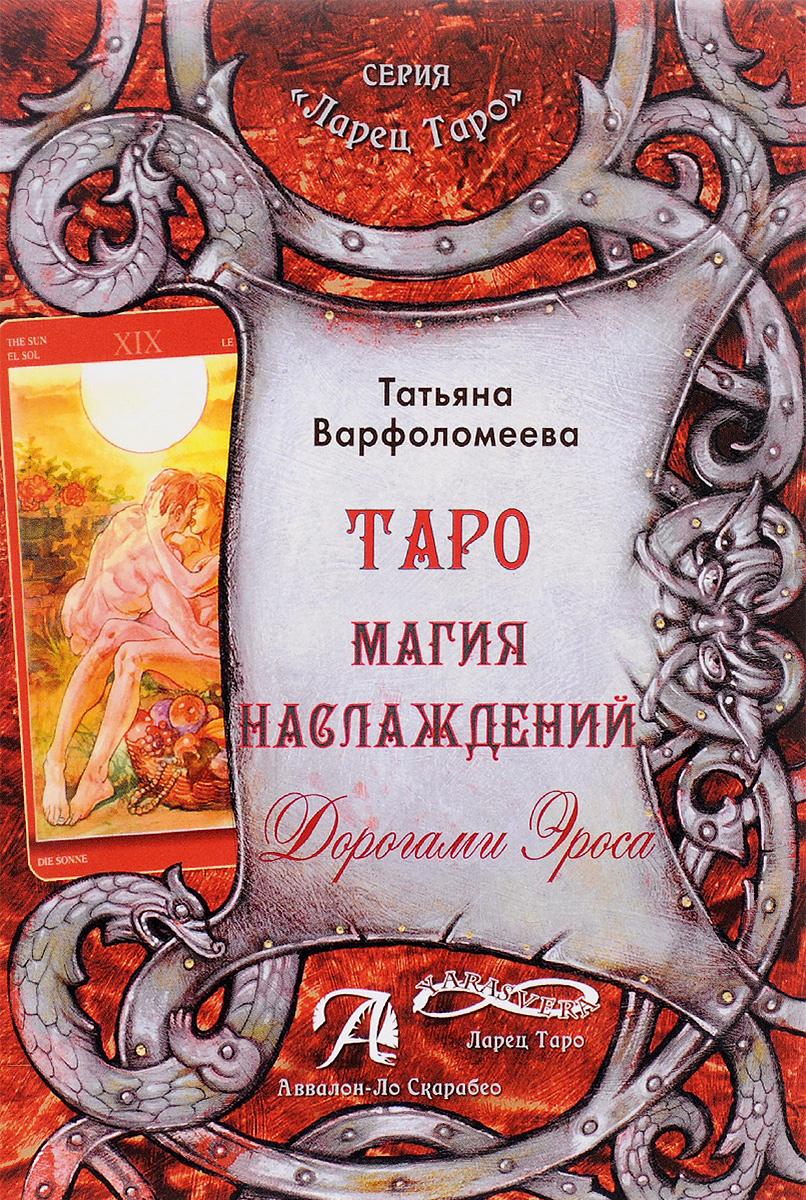 Таро Магия Наслаждения. Дорогами Эроса. Татьяна Варфоломеева
