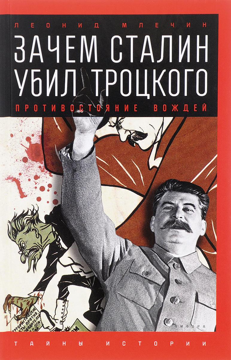 Леонид Млечин Зачем Сталин убил Троцкого. Противостояние вождей