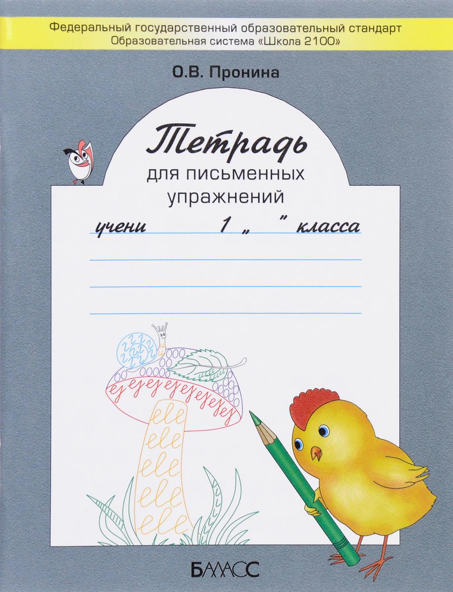 О. В. Пронина Тетрадь для письменных упражнений. 1 класс