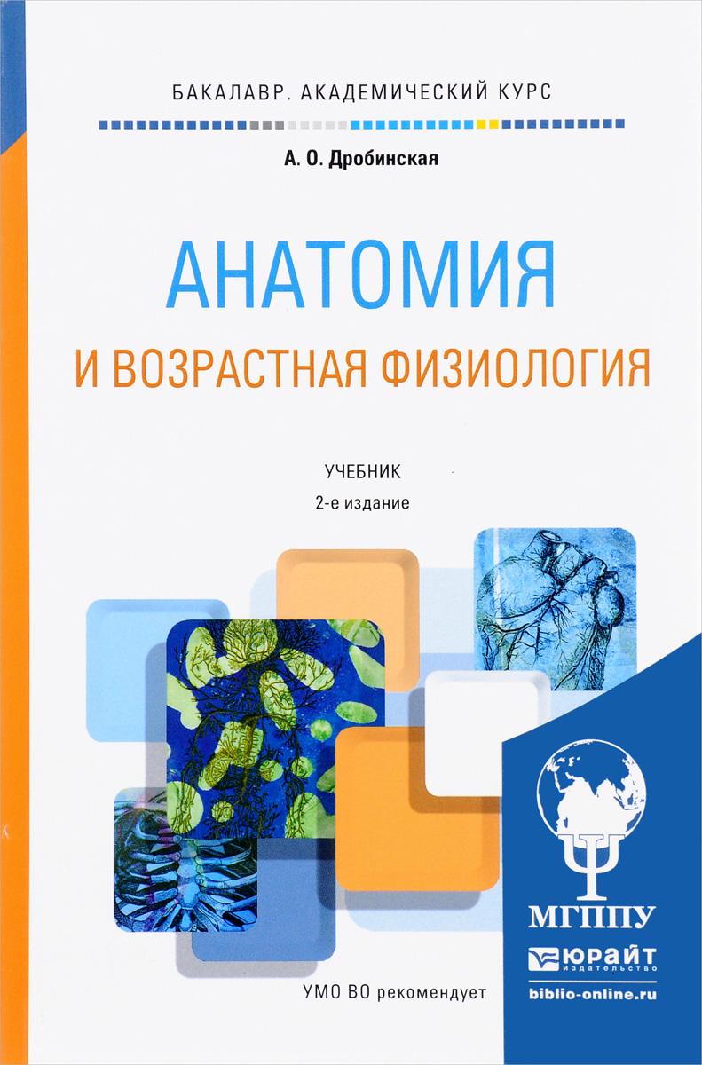 Анатомия и возрастная физиология. Учебник для академического бакалавриата