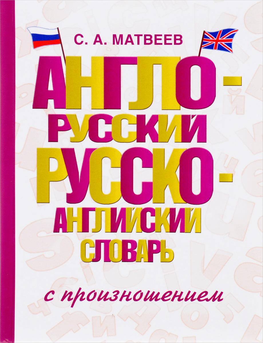 Англо-русский русско-английский словарь с произношением. С. А. Матвеев