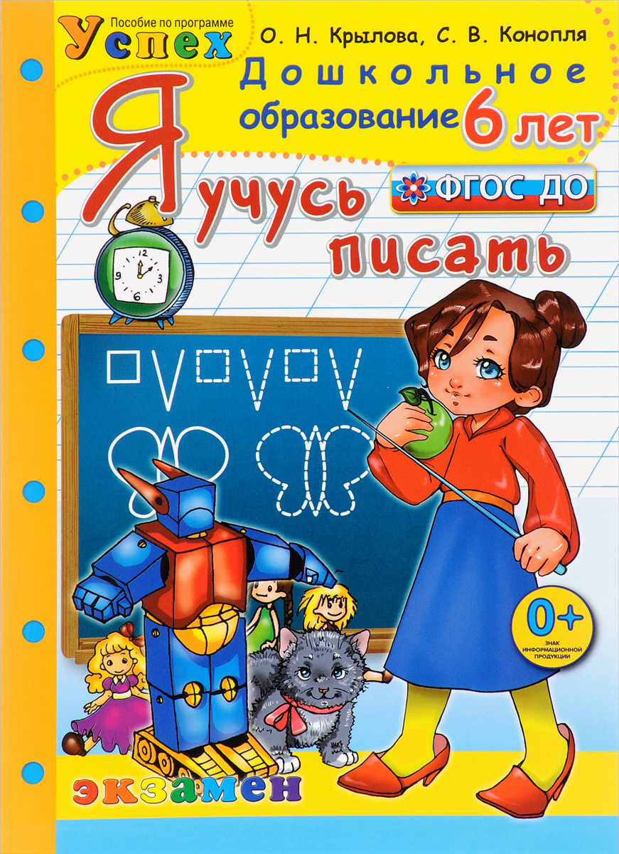 О. Н. Крылова, С. В. Конопля Я учусь писать. 6 лет суперзнатоки для дошкольников я учусь рисовать фигуры суперзнатоки я учусь писать
