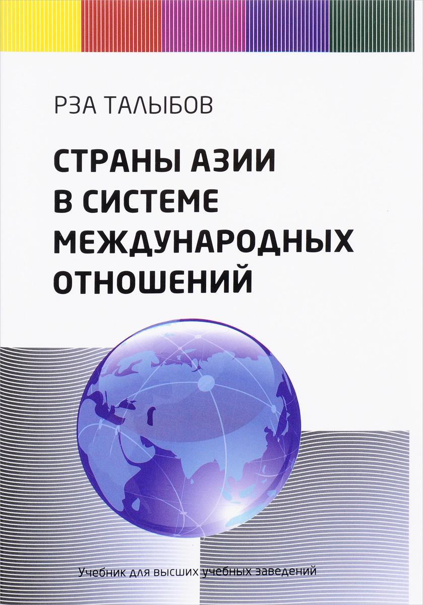 Страны Азии в системе международных отношений. Учебник