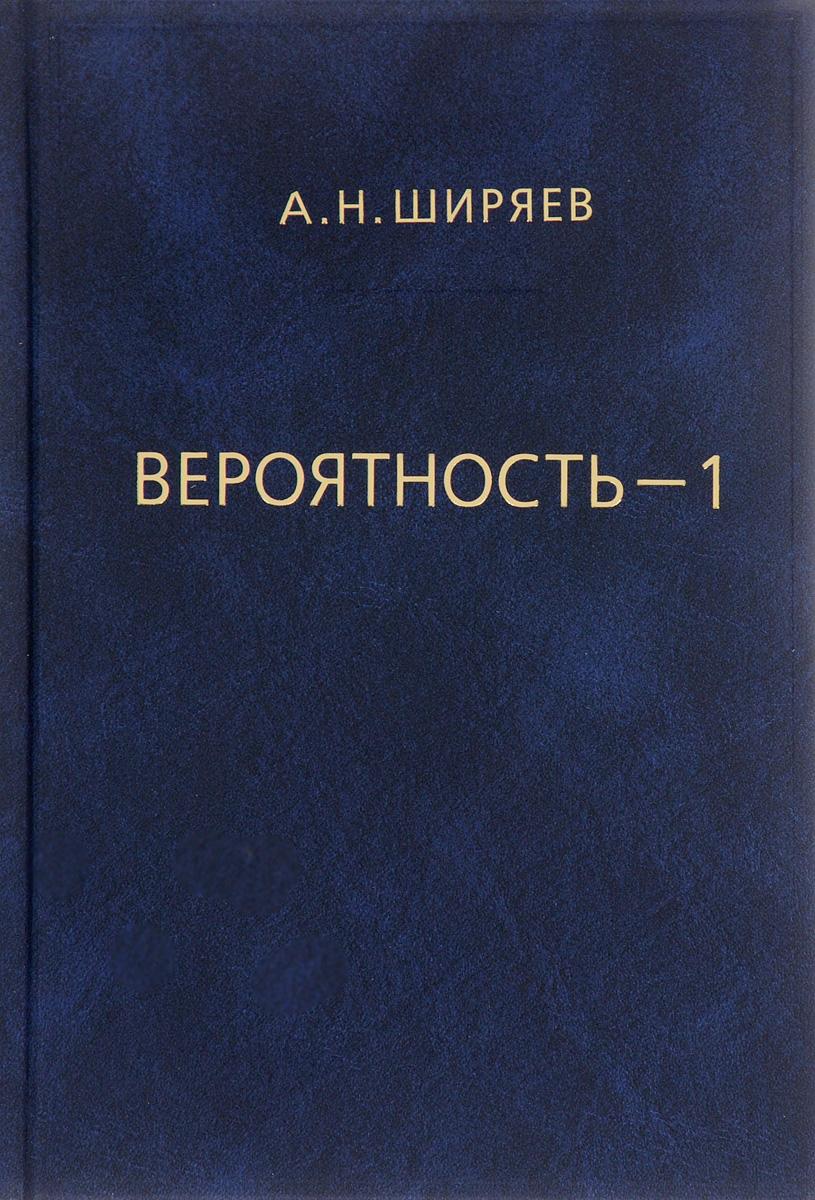 А. Н. Ширяев Вероятность. В 2 книгах. Книга 1 от иконы к картине в начале пути в 2 х книгах книга 2