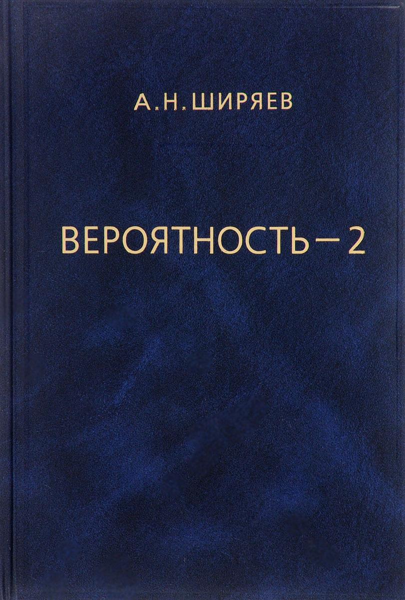 А. Н. Ширяев Вероятность. В 2 книгах. Книга 2 от иконы к картине в начале пути в 2 х книгах книга 2