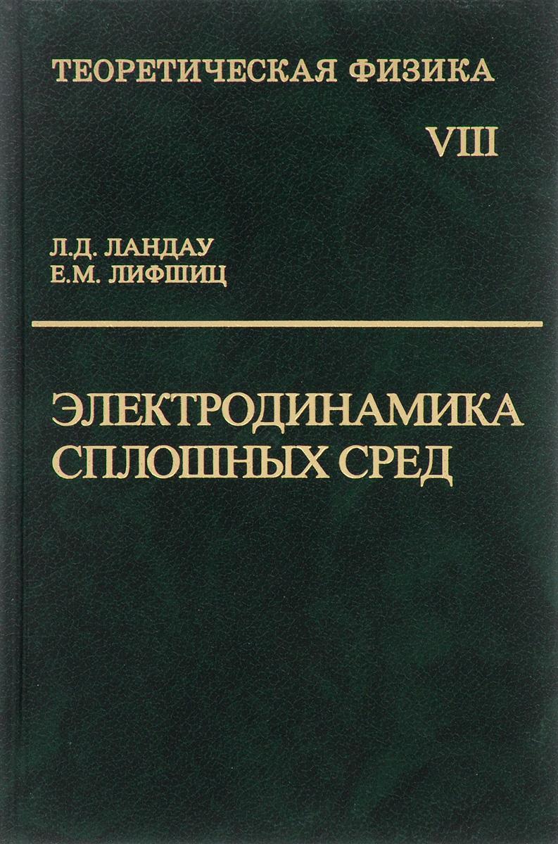 Теоретическая физика. Учебное пособие в 10 томах. Том 8. Электродинамика сплошных сред
