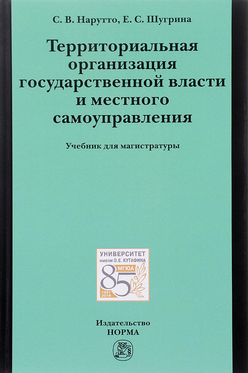 Территориальная организация государственной власти и местного самоуправления. Учебник.