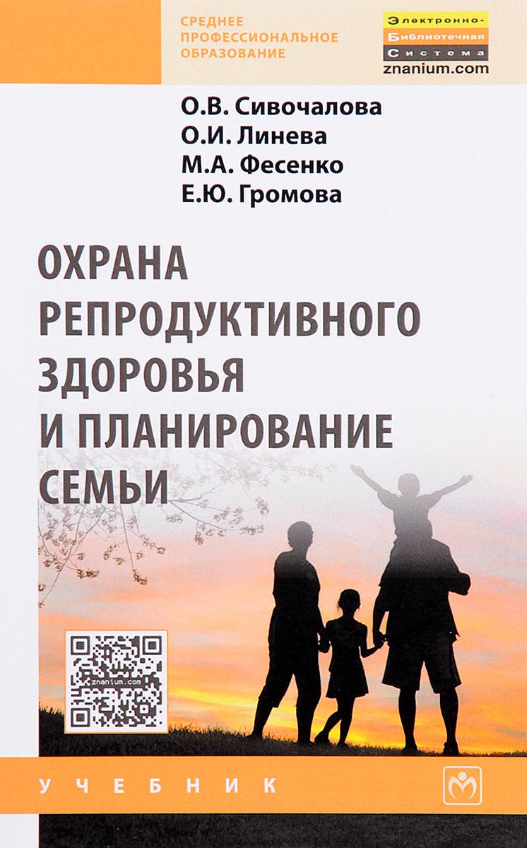 Охрана репродуктивного здоровья и планирование семьи. Учебник